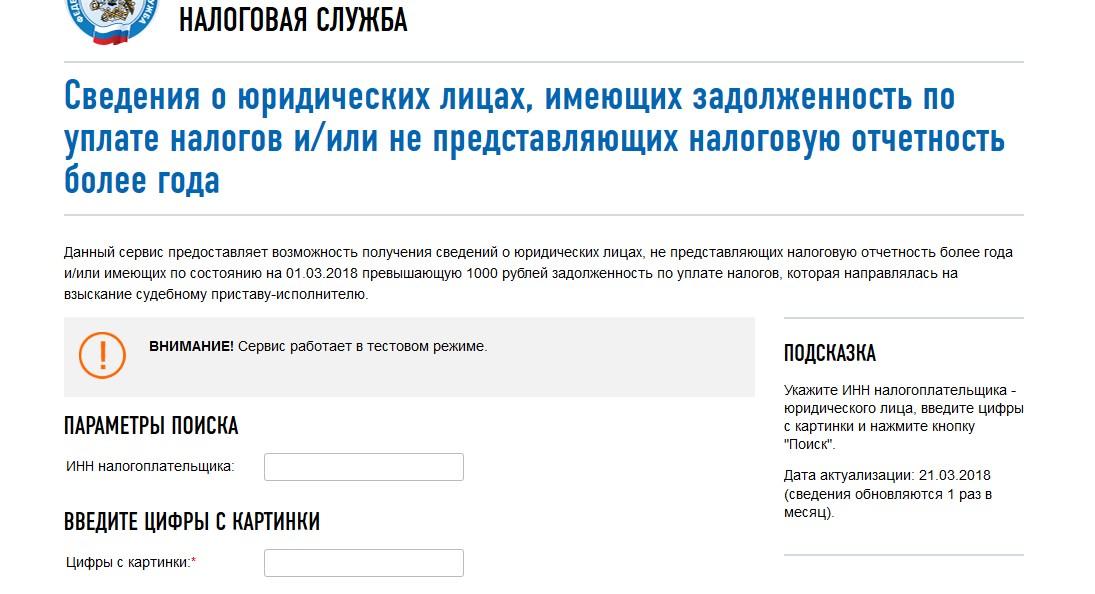 Сайт ФНС также предоставляет данные по задолженностям