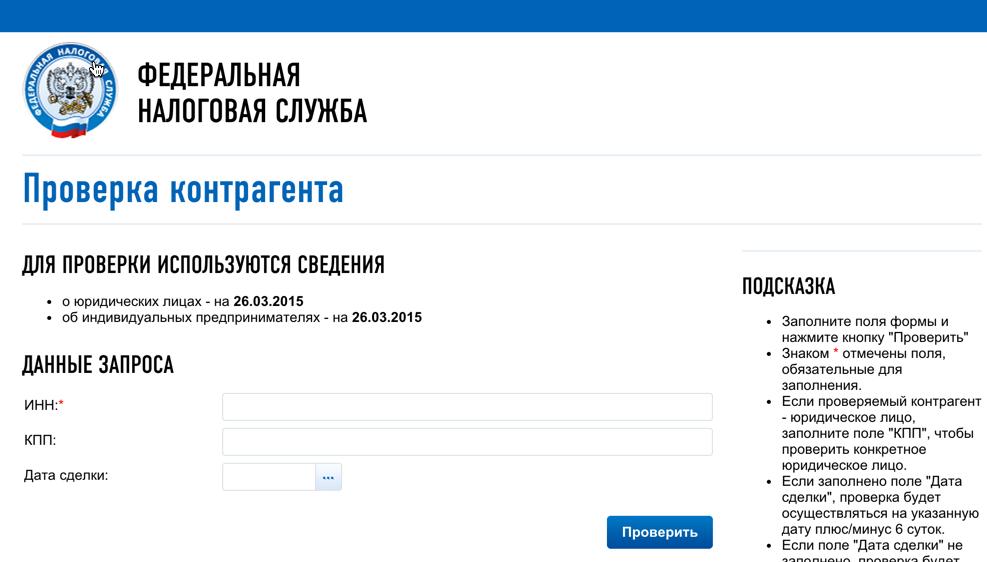 Алгоритм получения доступа к выписке из ЕГРЮЛ, зная ИНН фирмы